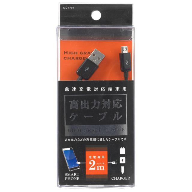 スマートフォン用高出力対応充電ケーブル2m